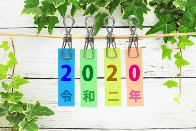 新年のイメージ