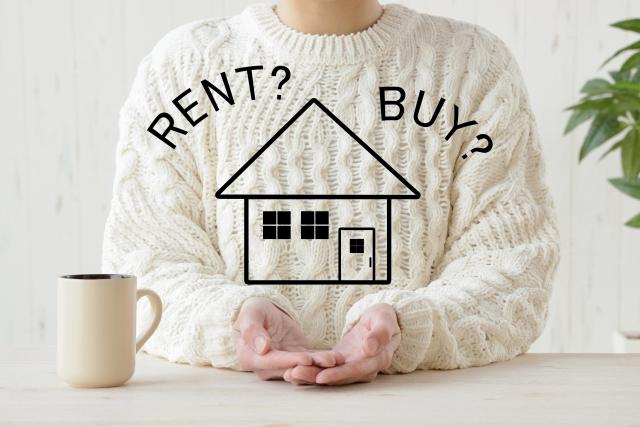 家を買うか借りるか